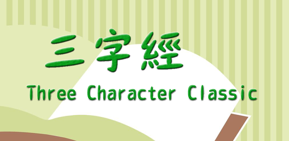 Three Character Classic - San Zi Jing - 三字经